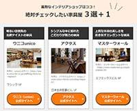 名古屋のおすすめ家具サイトのイメージ